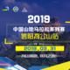 2019中国山地马拉松系列赛-信阳鸡公山站