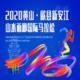 2020 黄山·歙县新安江山水画廊国际马拉松