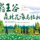 2017药王谷森林花海马拉松