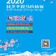 2020 林芝半程马拉松赛(赛事延期)