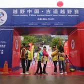 赛前志愿者照片