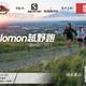 Salomon越野赛—湖州站暨菰城名岳激赏之旅第二站