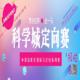 茅台红杯  走一马  中国高新区国际马拉松2019张江科学城定向赛