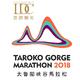 2018 太鲁阁峡谷马拉松