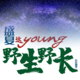 2019 拉拉穆里杭州仲夏夜跑賽