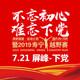 """清新福建·运动之旅--追FUN100系列赛 暨 2019""""不忘初心·难忘下党""""寿宁越野赛"""