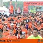 科勒2018武汉江滩家庭健康跑