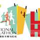 2020比佛利环蠡湖国际半程马拉松