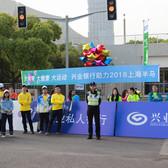 2018上海国际半程马拉松赛