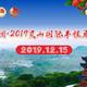 2018灵山国际半程马拉松赛