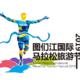 2019中國•圖們 圖們江國際馬拉松旅游節