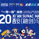 西安国际马拉松赛