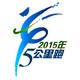 2015沈阳沈水湾5公里跑