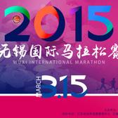 2015无锡国际马拉松