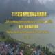 2019首届尼泊尔博克拉国际山地越野赛(博克拉-昆明国际友城联赛)