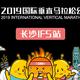 2019 國際垂直馬拉松公開賽長沙IFS站
