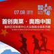 2018首创奥莱·奥跑中国昆明站