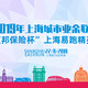 """2019 上海城市业余联赛""""友邦保险杯""""上海易跑精英赛"""