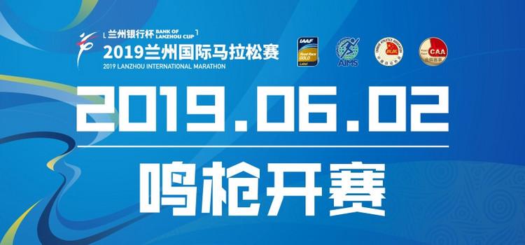 2019兰州国际马拉松
