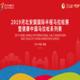 2019 河北安国国际半程马拉松赛暨健康中国马拉松系列赛