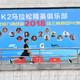 2020 K2·10X10跑团精英接力赛
