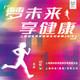 2019 上海国际旅游度假区迎新跑
