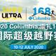 2020 Columbia崇礼168 国际超级越野赛