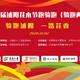 2020 年沭阳花木节骑跑两项挑战赛