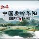 中国秦岭华阳国际马拉松