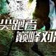 2017中国冷极夏季森林马拉松