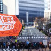 2016东京马拉松(起跑前花絮照片)