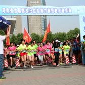 河南省首届高校马拉松接力赛暨跑团邀请赛