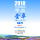 2018云南·金平花果山山地半程马拉松赛