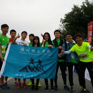 福州理工学院跑步登山爱好者协会