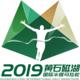 2019 黃石磁湖國際半程馬拉松