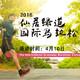 仙居绿道国际马拉松