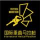 2017国际垂直马拉松广州系列赛富力新天地中心站