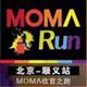 北京顺义MOMA RUN迷你马拉松嘉年华活动