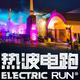 2015热波电跑(深圳站)