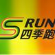 四季跑深圳站