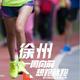 李宁10K路跑赛徐州站