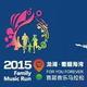 2015龙湖首届音乐马拉松