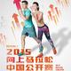 2015 向上马拉松中国公开赛沈阳分区赛
