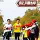 """""""保亿·风景水岸""""杯上海崇明·东滩(陈家镇)半程马拉松"""