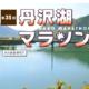 春川国际马拉松