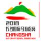 2018长沙国际马拉松赛