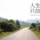 2019楚雄第六届云南牛人家庭马拉松赛