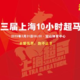 2019上海10小时超马赛