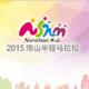 2015深圳南山半程马拉松
