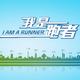 """北京现代汽车金融""""我是跑者"""" 杭州站"""